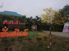 Hotel Photo: Sun Smile resort