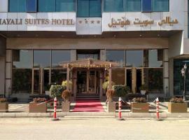 Фотографія готелю: Hayali Suites Hotel