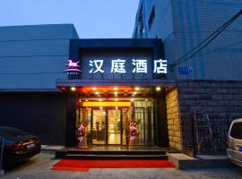 Hotel photo: Hanting Express Beijing Xidan Shopping Center