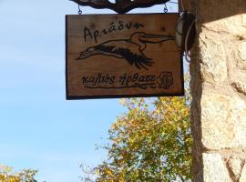 Hotel photo: Guesthouse Ariadni