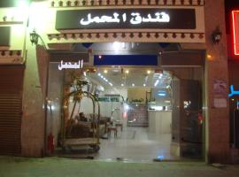 Hotel photo: Al Mahmal Hotel-Al Balad