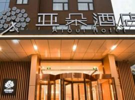 A picture of the hotel: Atour Hotel Luoyang Mingtang