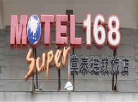Ξενοδοχείο φωτογραφία: Motel Neijiang Shangnan Road