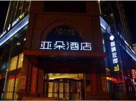 호텔 사진: Ankang Wenchang Road Atour Hotel