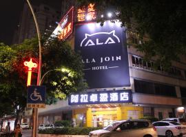Hotel photo: Ala Join Hotel Shantou Jinsha Road Branch