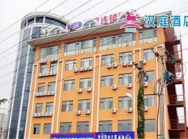 Hotel foto: Hanting Express Qingdao Licang Wanda