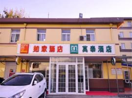 호텔 사진: Home Inn Ji'nan Jingsan Weisi Road Daguanyuan