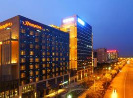Хотел снимка: Hampton by Hilton Suining Hedong New District