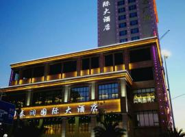 A picture of the hotel: TaiRun International Hotel
