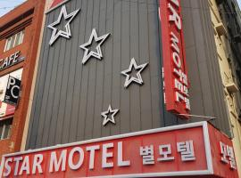 Hotel Photo: Ulsan Star Motel