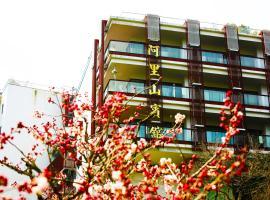Hotel photo: Alishan Hotel