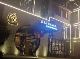 ホテル写真: Comfort Life Boutique Hotel