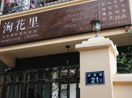 Hotel photo: Xunhuali Capsule Hotel