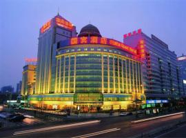Hotel photo: The Presidential Beijing