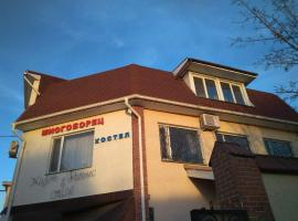 A picture of the hotel: Hostel Mnogoborets F. Klub