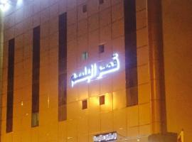Hotel photo: Qsr Al Balsem Aparthotel