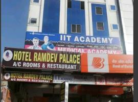 A picture of the hotel: Hotel Ramdev Palace
