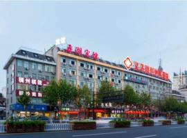 Hotel photo: Yiwu Wuhu Business Hotel