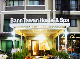 A picture of the hotel: Bann Tawan Hostel & Spa