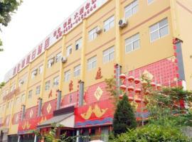 Hotelfotos: Jiashidun Holiday Hotel