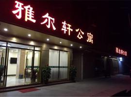 A picture of the hotel: Guangzhou Ya'erxuan Apartment
