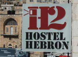 Hotel photo: H2 Hostel Hebron