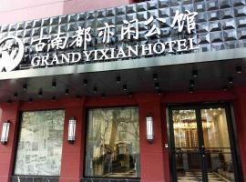Ξενοδοχείο φωτογραφία: Nan Jing Yi Xian Hotel