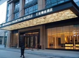 Hotel photo: The Huiting Collection