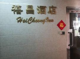 Hotel photo: Champion (Hei Cheong) Guest House