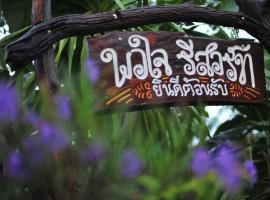 Hotel photo: Porjai Resort