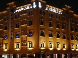 Hotel photo: Al Jowder Suits