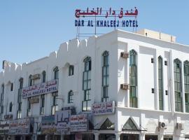 Ξενοδοχείο φωτογραφία: Dar Al Khaleej Hotel
