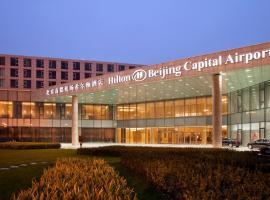 Hotel near 中国