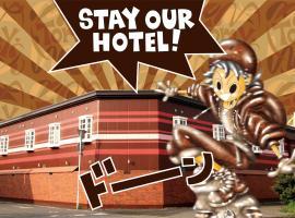 Hotel near تشيبا