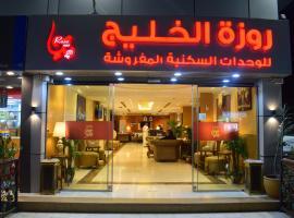 Hotel photo: Rozat Al Khaleej Furnished Units