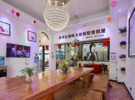 A picture of the hotel: Suzhou Taihu Chunshui Vacation Villa