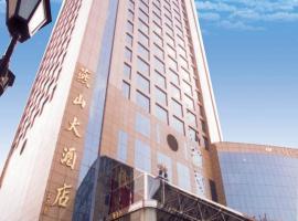 מלון צילום: Shijiazhuang Yanshan Hotel
