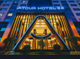 Hotel photo: Atour Hotel Longyang Road