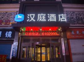 صور الفندق: Hanting Hotel Shuangyashan Xinxing Street