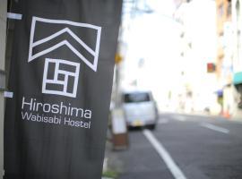 Hotel photo: Hiroshima Wabisabi Hostel