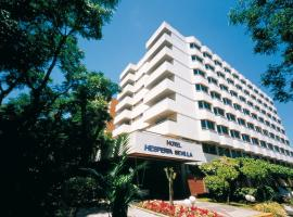 Hotel Photo: Hesperia Sevilla