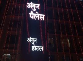 Hotel Photo: Hotel Ankur