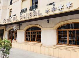 Hotel photo: Hotel RL Anibal