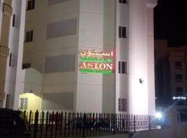 Hotel photo: Aston Suites