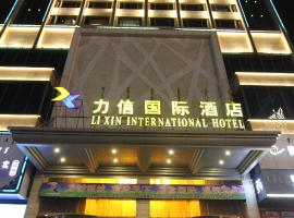 Fotos de Hotel: Inner Mongolia Lixin International Hotel