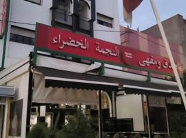 Hotel near الخميسات
