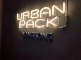 صور الفندق: Urban Pack