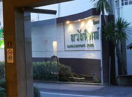 Fotos de Hotel: Sawasdipong Hotel