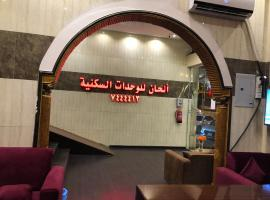 Hotel photo: Alhan Aparthotel