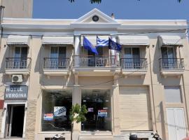Fotos de Hotel: Hotel Vergina